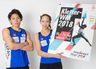 Kletter-WM 2018 Tickets ab 1. März im Verkauf (c) Heiko Wilhelm